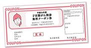無料クーポン検診画像02.png